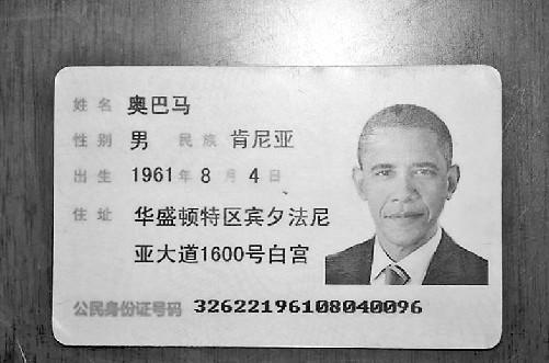 """""""奥巴马""""在济南持二代证上网这是咋回事【图】"""