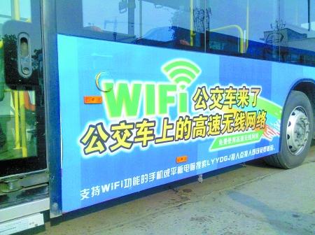 洛阳3辆9路公交车安装wifi 乘客可免费网游 高清图片