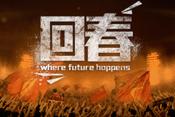 回春——2013鳳凰體育年終策劃