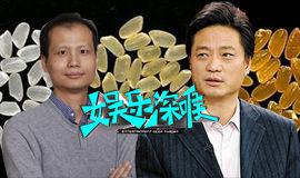 崔永元/第115期:崔永元方舟子转基因大战