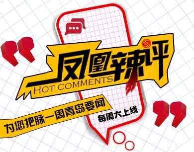 【凤凰辣评·青岛一周】No.7:20150223-20150227