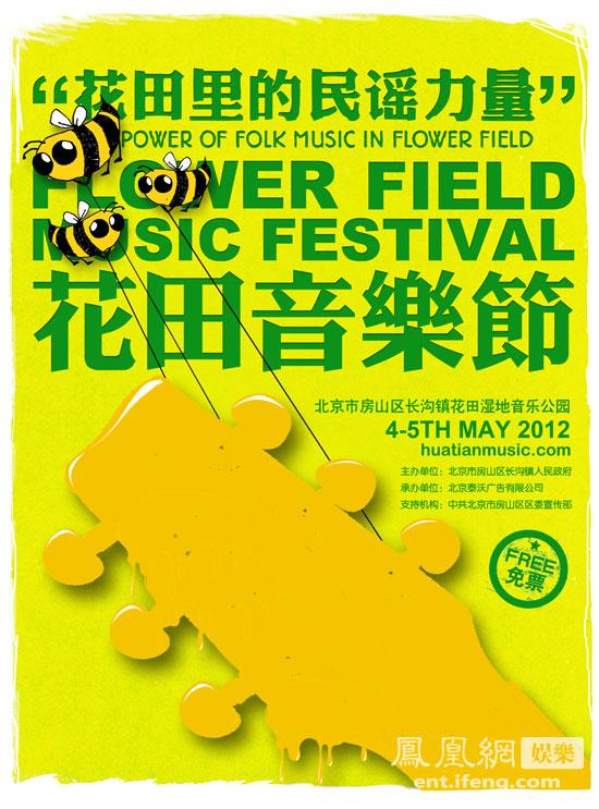 花田音乐节海报-2012花田音乐节大腕齐聚 打造免费国际民谣音乐盛会