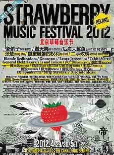2012北京草莓音乐节