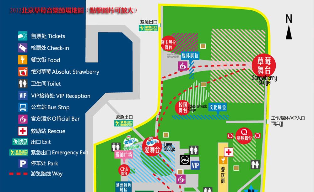 2012北京草莓音乐节场地图