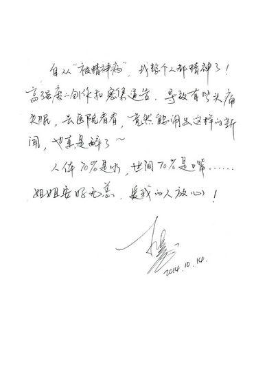 王蓉否认因精神疾病入院:去治疗头痛失眠(图)