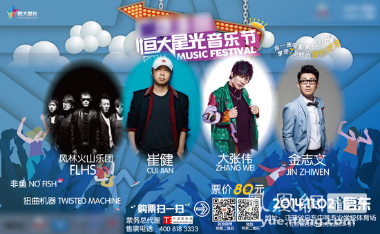 崔健领恒大音乐节首临启东 摇滚将成当地主旋律