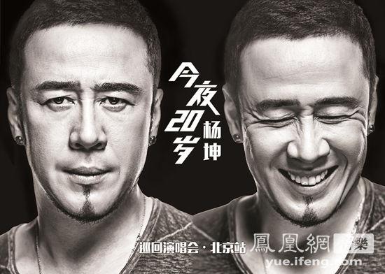 """杨坤北京演唱会嘉宾曝光 """"杨家将""""四强将悉数登场"""