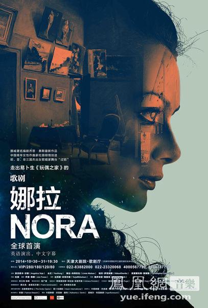 歌剧《娜拉》即将全球首演 国际团队打造新经典