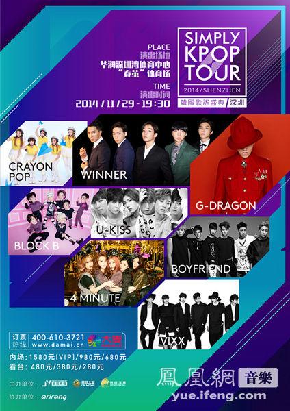 SIMPLY KPOP歌谣盛典主海报曝光  G-Dragon等加盟