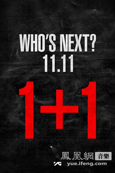 "YG最新回归预告标注""1+1""引众人猜测"