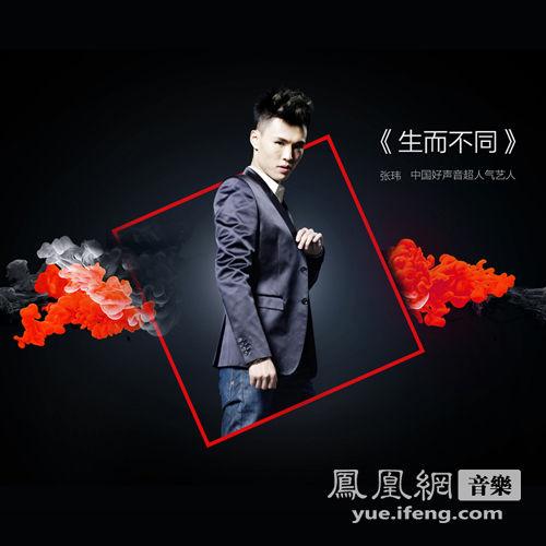 张玮发单曲《生而不同》 全新专辑年末发布