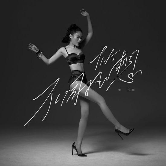 袁娅维首张专辑初露真容 Neo-Soul风格凸显唱功
