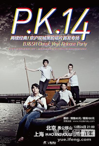 P.K.14经典唱片黑胶圣诞发行 京沪双城将办专场演出