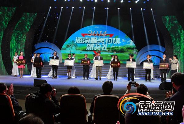 海南最美村镇公布 琼海博鳌镇等获选十大最美小镇