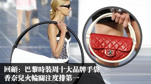 回顾:巴黎时装周十大品牌手袋 香奈儿火轮关注度排第一