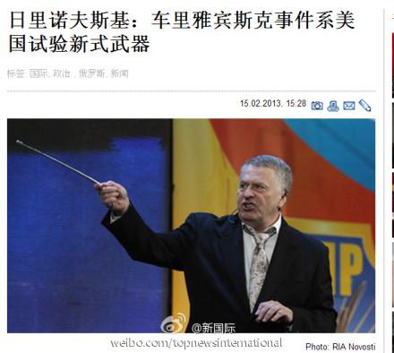 俄罗斯杜马副主席称陨石坠落是美国试验新式武器 - 高山松 - gaoshansong.good 的博客
