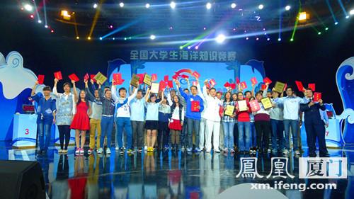 第七届全国大学生海洋知识竞赛电视总决赛在厦