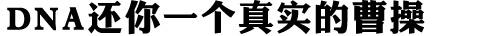 曹操,曹操dna,曹操家族,基因,基因疗法,dna,曹操墓,曹操儿子,dna研究