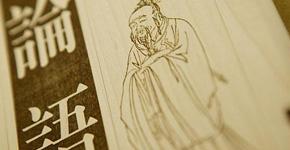 儒家思想与减压