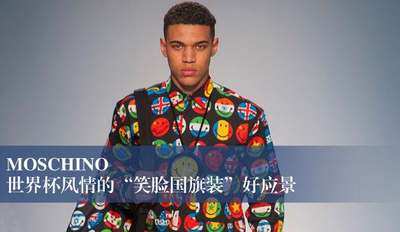 2015春夏伦敦男装周:Moschino