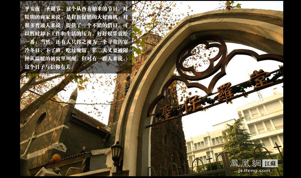南京圣保罗堂坐落在南京市太平南路396号,修建于1913年,是南京基督教现存最早的民国建筑。(盛明珠/摄 胥大伟/文)