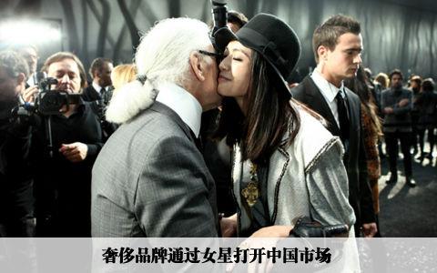 奢侈品牌通过女星打开中国市场