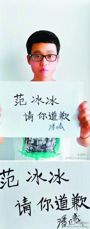 """娱评""""范冰冰请给我道歉"""":你以为网友都是笨蛋吗?_娱乐频道_凤凰网"""