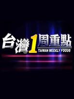 台湾一周重点