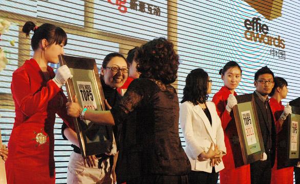 2011中国艾菲实效排名颁奖