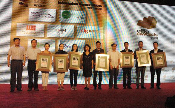 2011中国艾菲实效排名获奖公司领奖