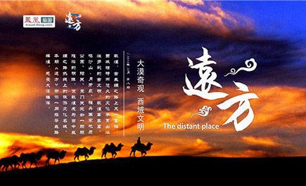 【远方】梦回长安 探寻丝绸之路起点