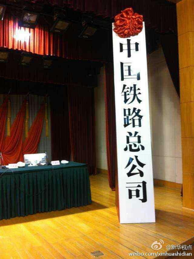 铁道部摘牌谢幕 中国铁路总公司14日成立 - 江湖如烟 - 江湖独行侠