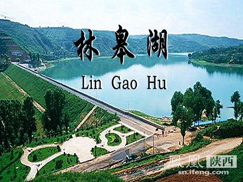 林皋湖风景旅游区位于白水县城西