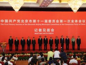 北京第十一次党代会