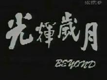 黄家驹创作《光辉岁月》向曼德拉致敬