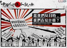 中国人的日本观