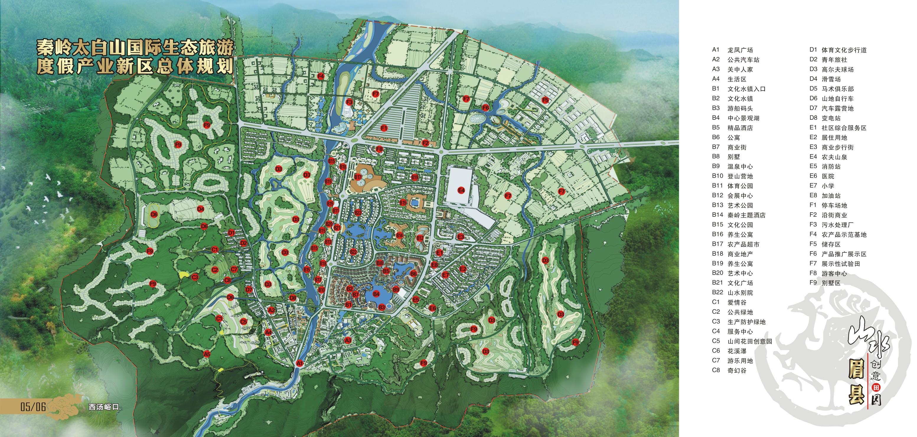 太白山国际生态旅游度假产业新区总规划