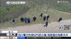 四川警方利用GPS抓小偷 堪比电影大片