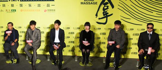 《推拿》台北擒6马后首度亮相 全主创出席凤凰娱乐公映礼
