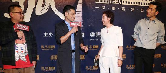 《失孤》主创刘德华、导演彭三源、井柏然做客凤凰公映礼