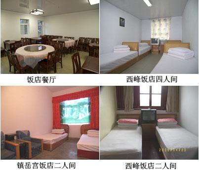 绿色环保的华山景区就餐住宿环境