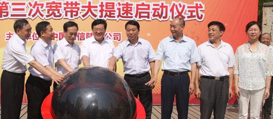 中国电信第三次宽带大提速 陕西迈入百兆时代