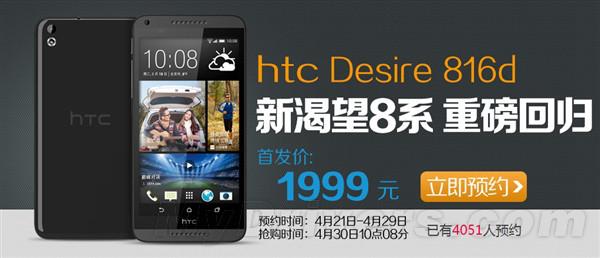 电信双卡手机又有新选择 HTC新渴望816电信版