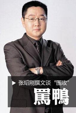 张绍刚撰文:骂鸭