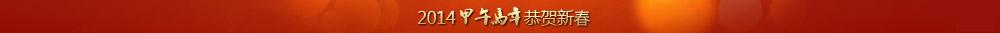 2014春节