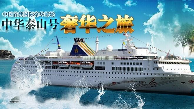 """中国首艘国际豪华游轮 """"中华泰山号""""奢华之旅"""