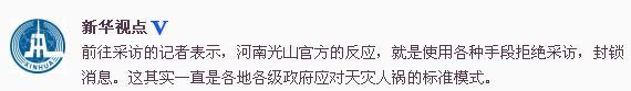 新华社:封锁消息是各地政府应对天灾人祸标准模式 - 江湖如烟 - 江湖独行侠
