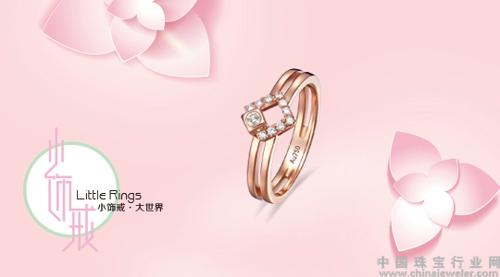 戒指面之上采用几何,心形,翅膀,蝴蝶结等经典元素,镶嵌精致小钻,并