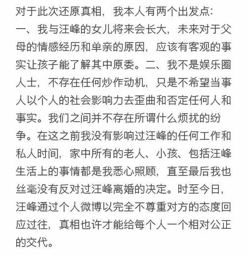 汪峰前妻康作如发博文揭离婚真相:汪峰婚后不