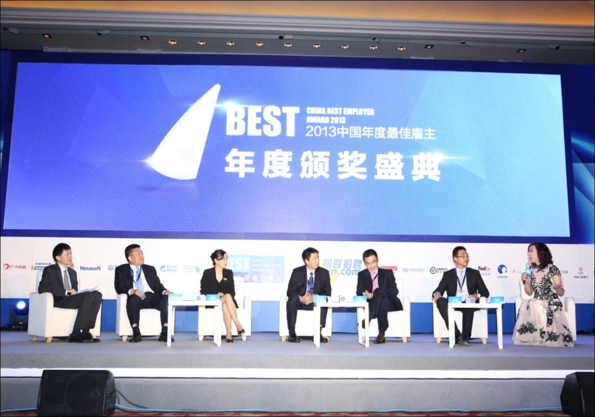 智联招聘年度最佳雇主 解析经济与变革